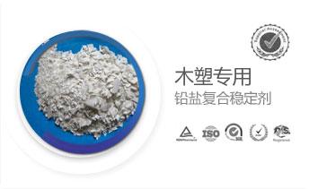木塑专用铅盐复合稳定剂