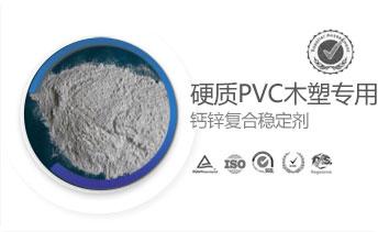 硬质PVC木塑专用钙锌复合稳定剂