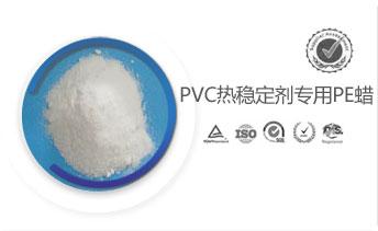 PVC热稳定剂专用PE蜡