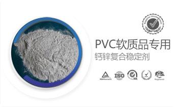 PVC软质品专用钙锌复合稳定剂