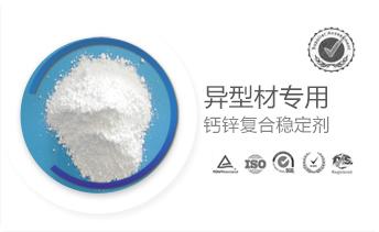 异型材专用钙锌复合稳定剂