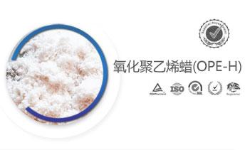 氧化聚乙烯蜡―OPE-H