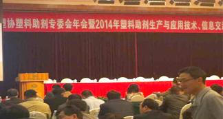 宏远参加2014年PVC塑料助剂年会,共谋行业发展大计