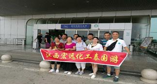 宏远化工组织8年陈酿泰国游