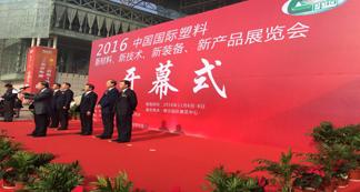 """宏远化工荣获""""十二五""""塑料加工科技创新型企业称号"""
