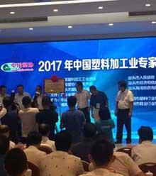 宏远化工参加2017中国塑料行业专家院士行启动会在汕头举行