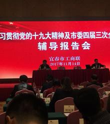 吴旅良总经理参加市工商联(总商会)四届二次执委会议